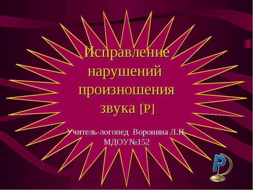 Исправление нарушений произношения звука [Р] Учитель-логопед Воронина Л.П. МД...
