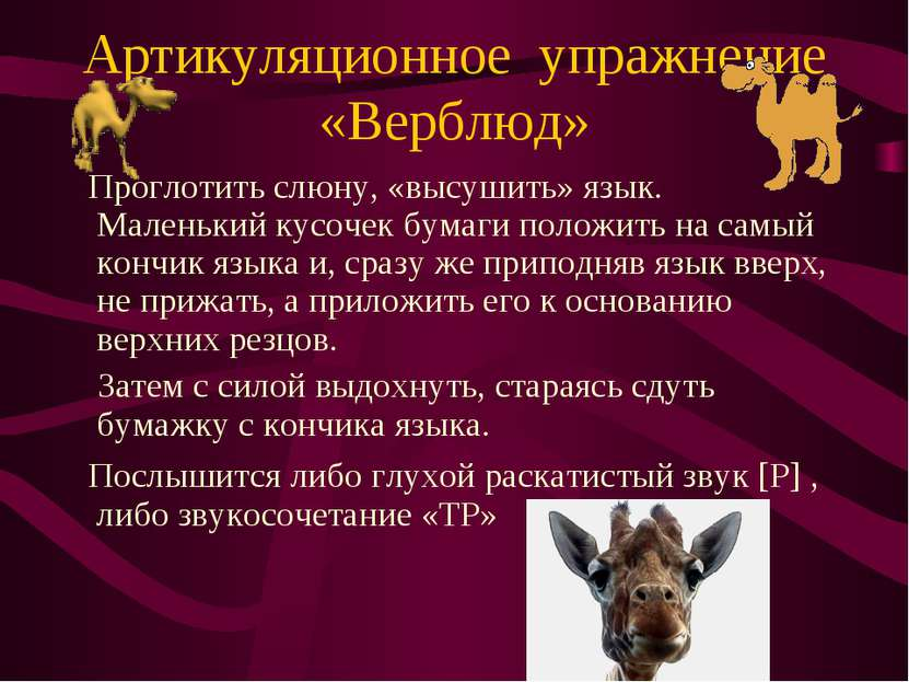 Артикуляционное упражнение «Верблюд» Проглотить слюну, «высушить» язык. Мален...