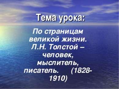 Тема урока: По страницам великой жизни. Л.Н. Толстой – человек, мыслитель, пи...