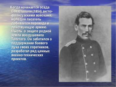 Когда начинается осада Севастополя (1854) англо-франсузскими войсками, молодо...