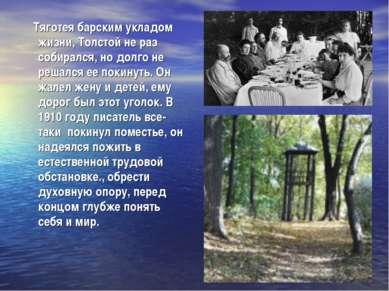 Тяготея барским укладом жизни, Толстой не раз собирался, но долго не решался ...