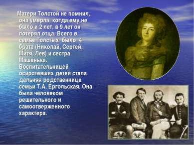 Матери Толстой не помнил, она умерла, когда ему не было и 2 лет, в 9 лет он п...