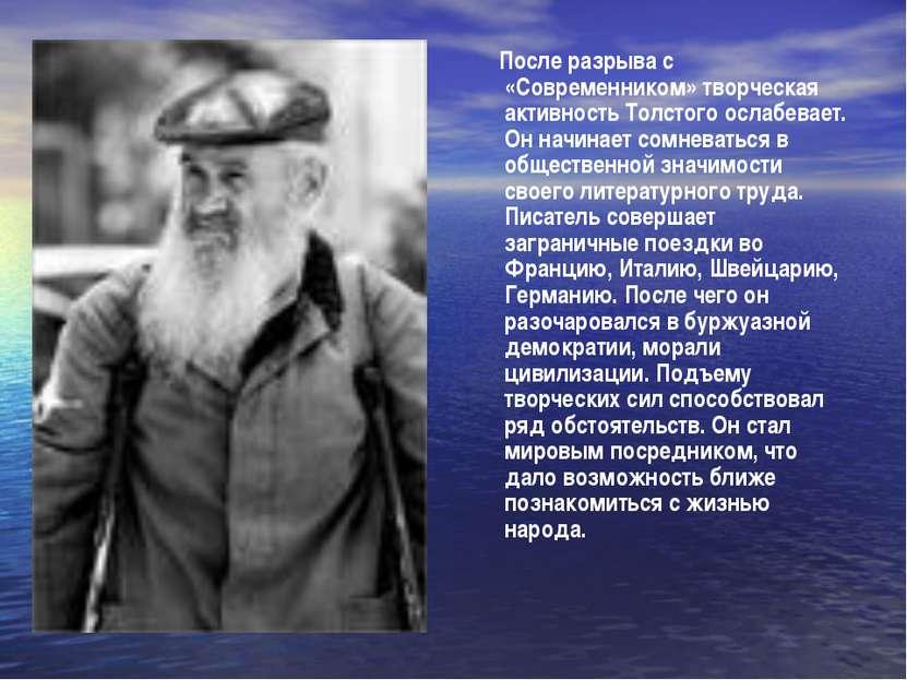 После разрыва с «Современником» творческая активность Толстого ослабевает. Он...