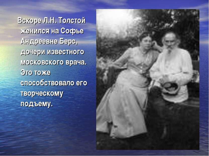 Вскоре Л.Н. Толстой женился на Софье Андреевне Берс, дочери известного москов...