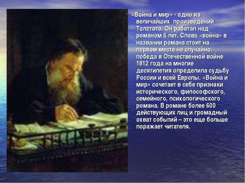 «Война и мир» - одно из величайших произведений Толстого. Он работал над рома...