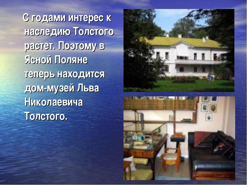 С годами интерес к наследию Толстого растет. Поэтому в Ясной Поляне теперь на...