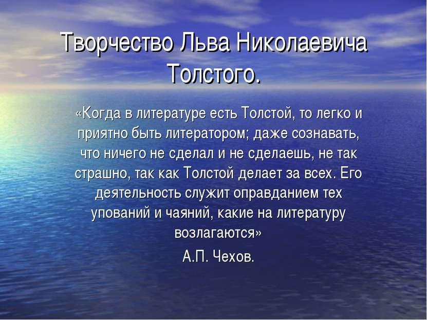 Творчество Льва Николаевича Толстого. «Когда в литературе есть Толстой, то ле...