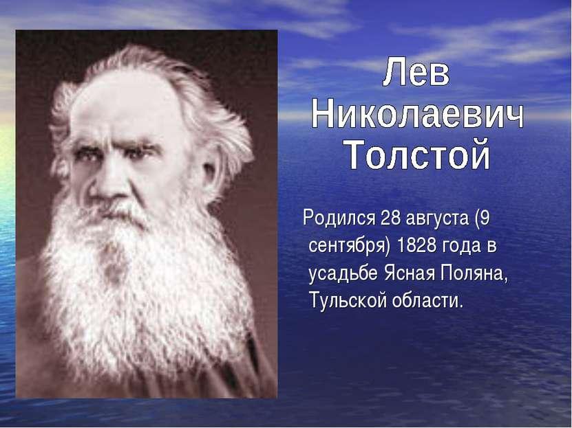 Родился 28 августа (9 сентября) 1828 года в усадьбе Ясная Поляна, Тульской об...