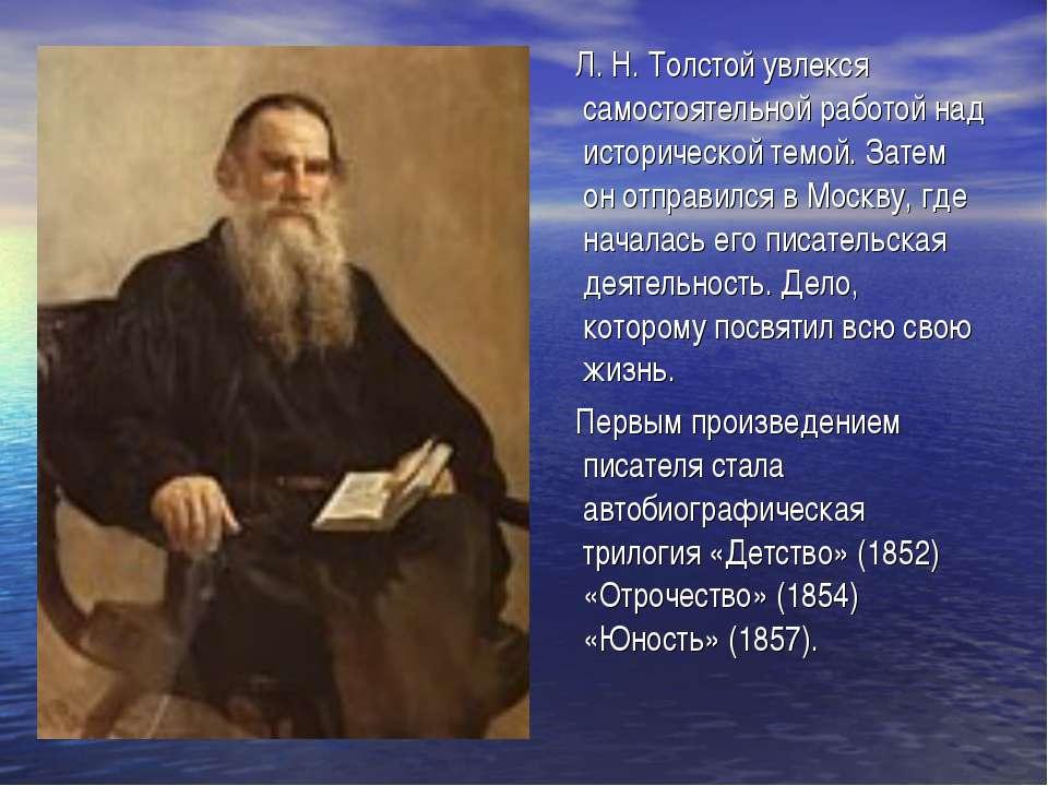 Л. Н. Толстой увлекся самостоятельной работой над исторической темой. Затем о...