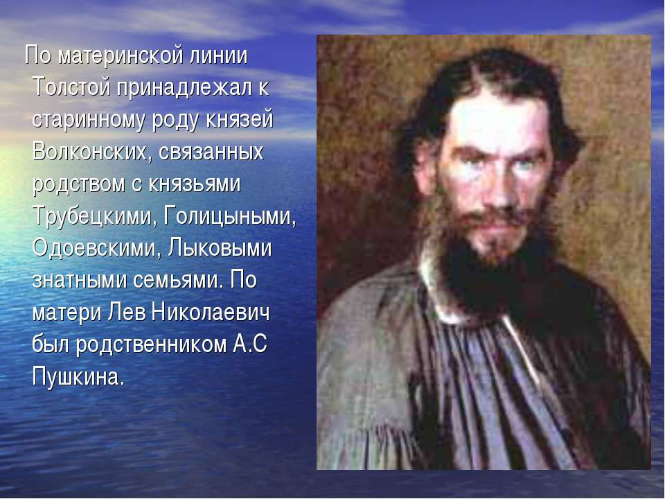 По материнской линии Толстой принадлежал к старинному роду князей Волконских,...