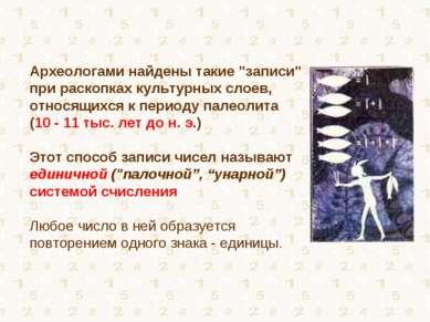 """Археологами найдены такие """"записи"""" при раскопках культурных слоев, относящихс..."""