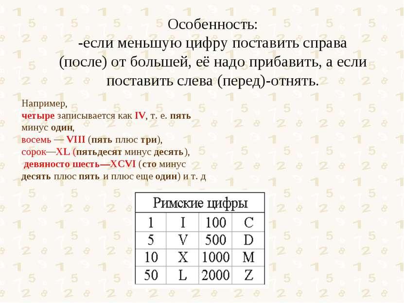 Особенность: -если меньшую цифру поставить справа (после) от большей, её надо...