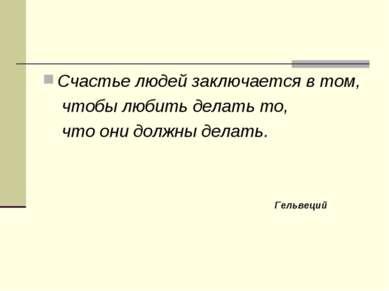 Счастье людей заключается в том, чтобы любить делать то, что они должны делат...