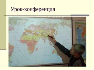 Урок-конференция