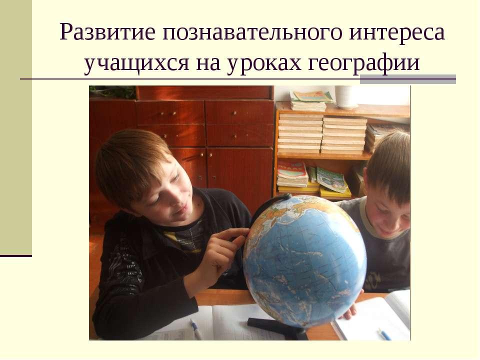 Развитие познавательного интереса учащихся на уроках географии