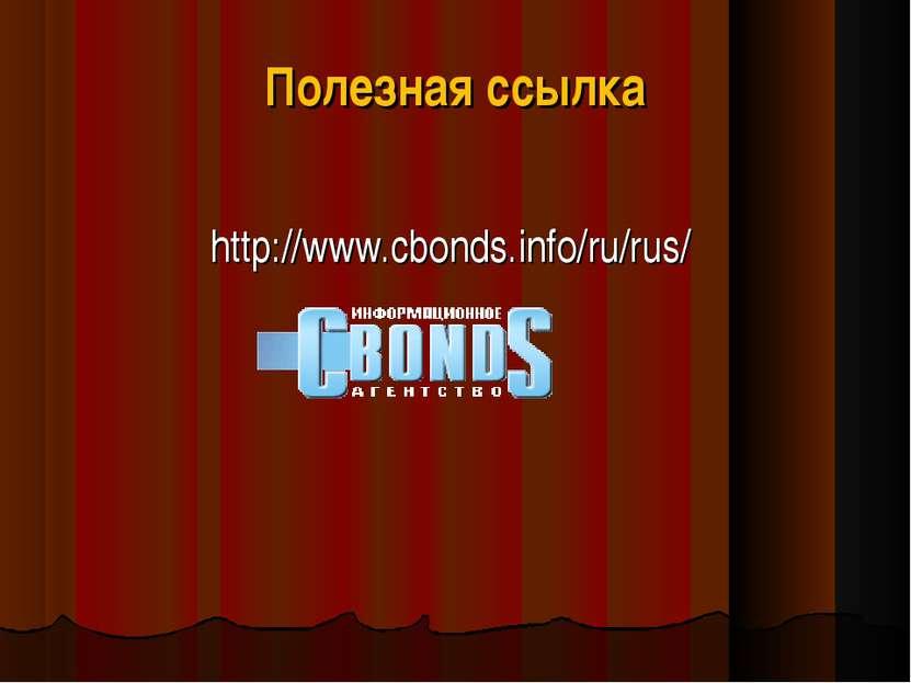 Полезная ссылка http://www.cbonds.info/ru/rus/
