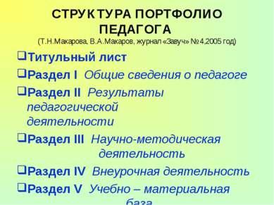 СТРУКТУРА ПОРТФОЛИО ПЕДАГОГА (Т.Н.Макарова, В.А.Макаров, журнал «Завуч» № 4,2...