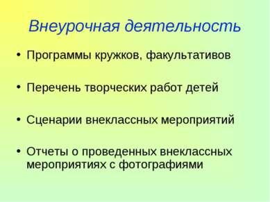 Внеурочная деятельность Программы кружков, факультативов Перечень творческих ...