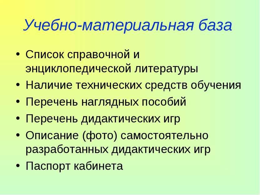 Учебно-материальная база Список справочной и энциклопедической литературы Нал...