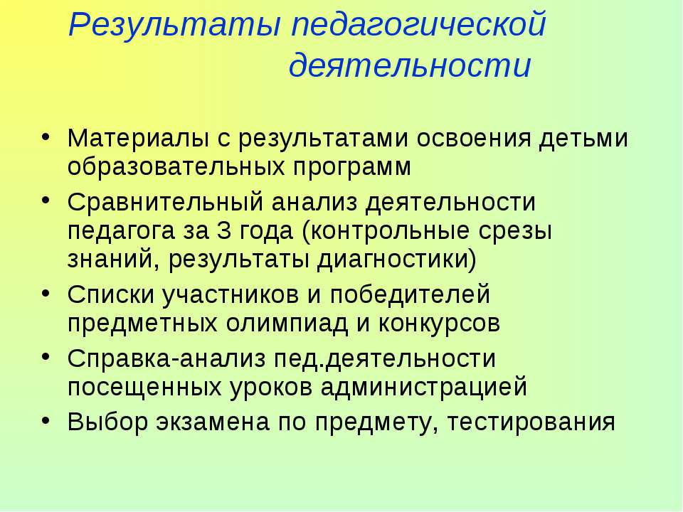 Результаты педагогической деятельности Материалы с результатами освоения деть...