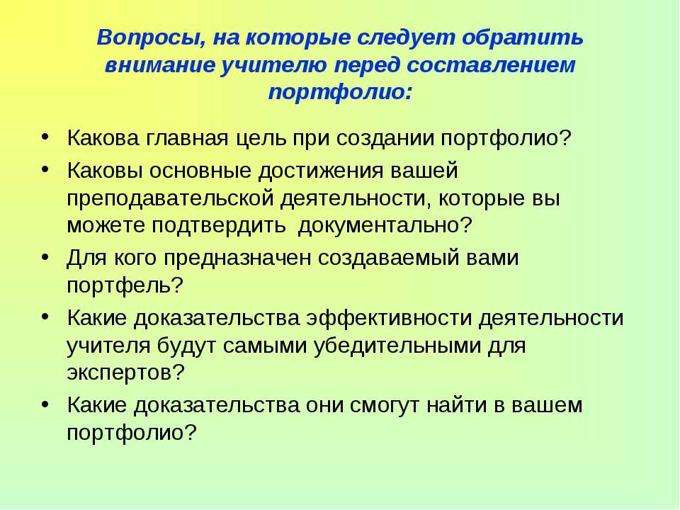 Вопросы, на которые следует обратить внимание учителю перед составлением порт...