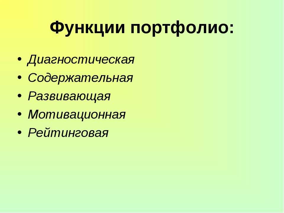 Функции портфолио: Диагностическая Содержательная Развивающая Мотивационная Р...