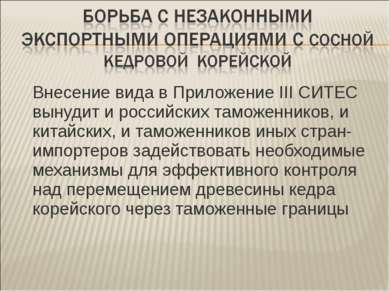 Внесение вида в Приложение III СИТЕС вынудит и российских таможенников, и кит...