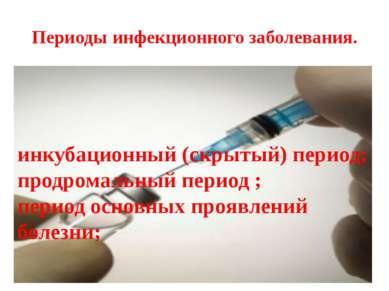 Периоды инфекционного заболевания. инкубационный (скрытый) период; продромаль...