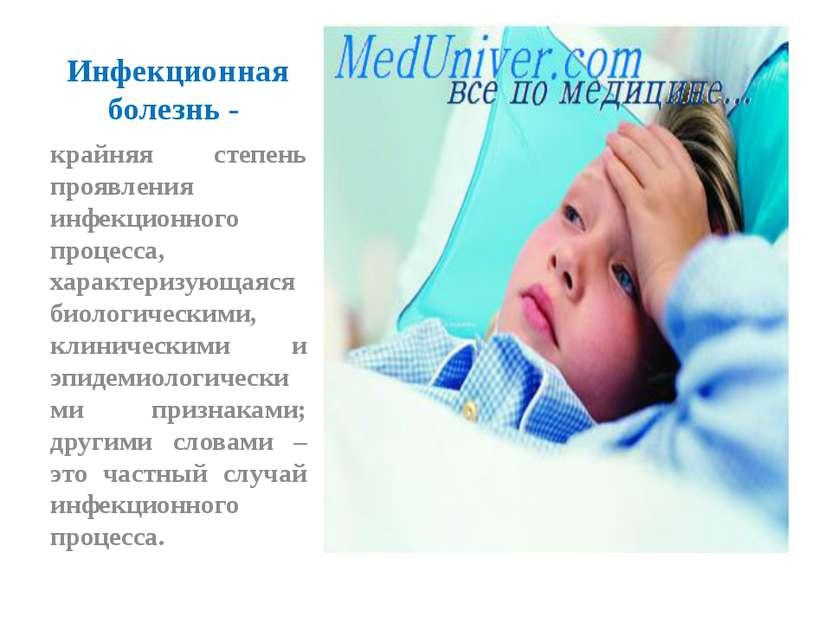 Инфекционная болезнь - крайняя степень проявления инфекционного процесса, хар...