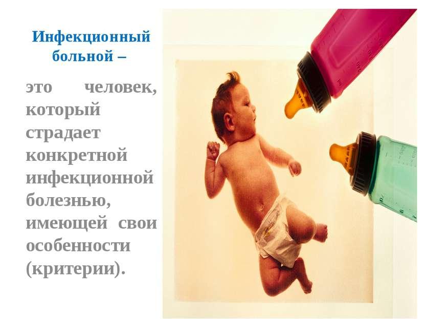Инфекционный больной – это человек, который страдает конкретной инфекционной ...
