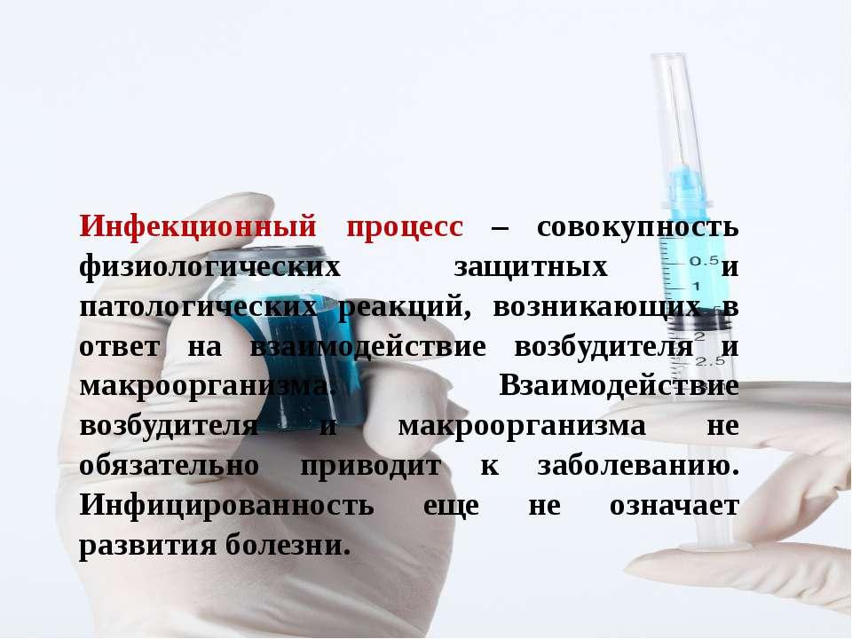 Инфекционный процесс – совокупность физиологических защитных и патологических...