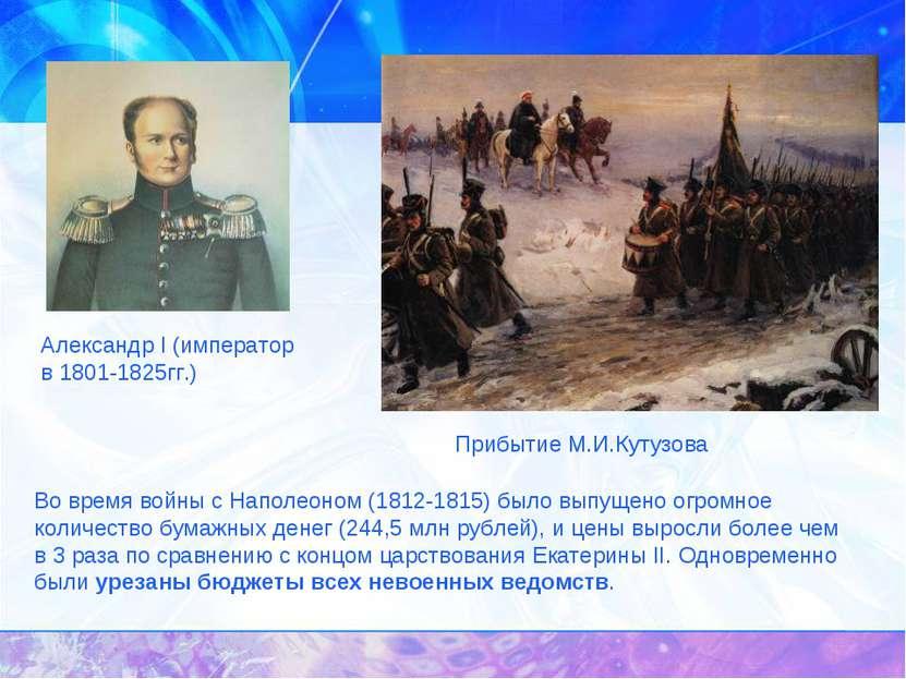 Александр I (император в 1801-1825гг.) Прибытие М.И.Кутузова Во время войны с...
