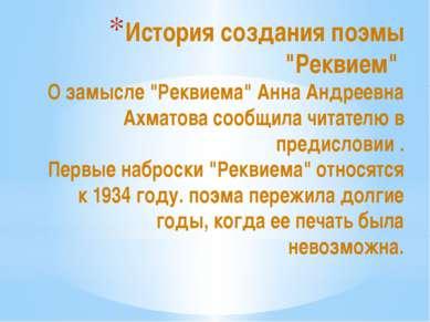 """История создания поэмы """"Реквием"""" О замысле """"Реквиема"""" Анна Андреевна Ахматова..."""