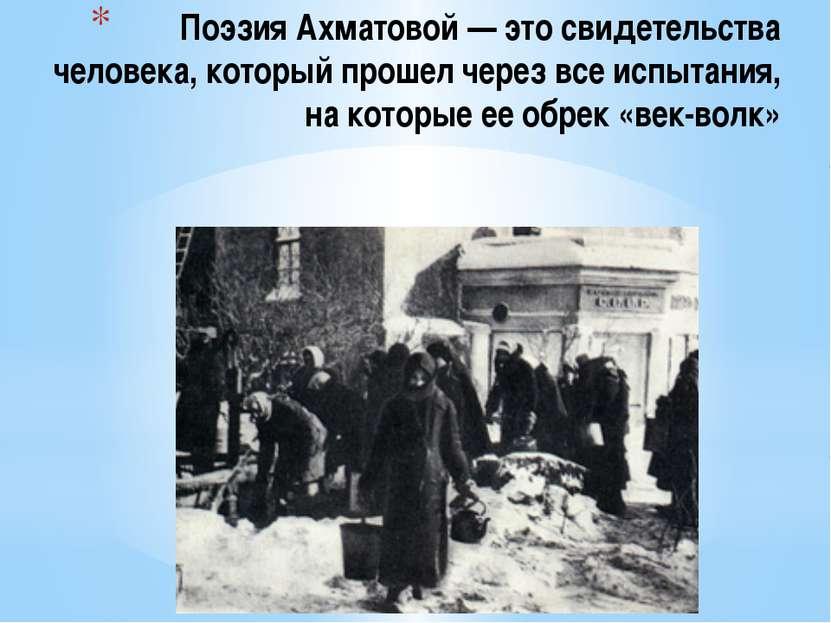 Поэзия Ахматовой — это свидетельства человека, который прошел через все и...
