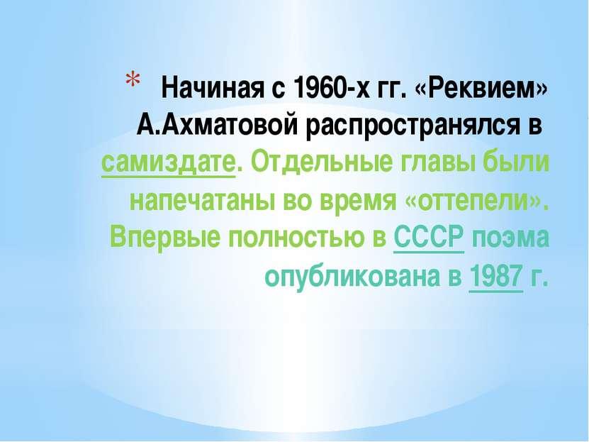 Начиная с 1960-х гг. «Реквием» А.Ахматовой распространялся в самиздате. Отдел...