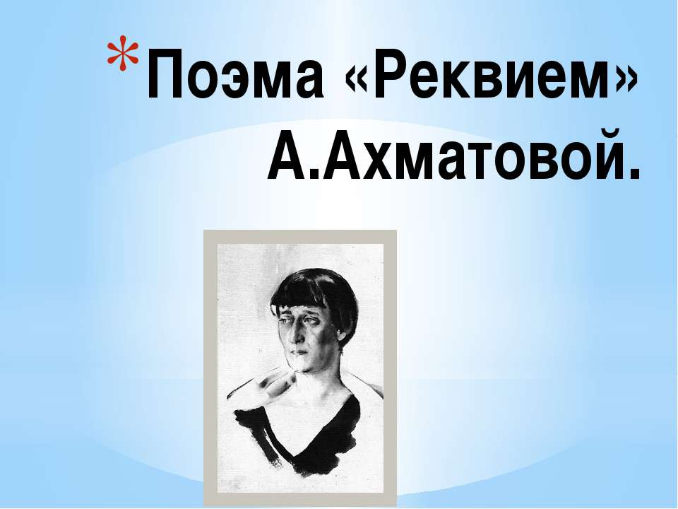 Поэма «Реквием» А.Ахматовой.