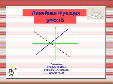 y=kx+b Линейная Функция Выполнил Епифанов Иван Ученик 9 «А» класса Школы №158...