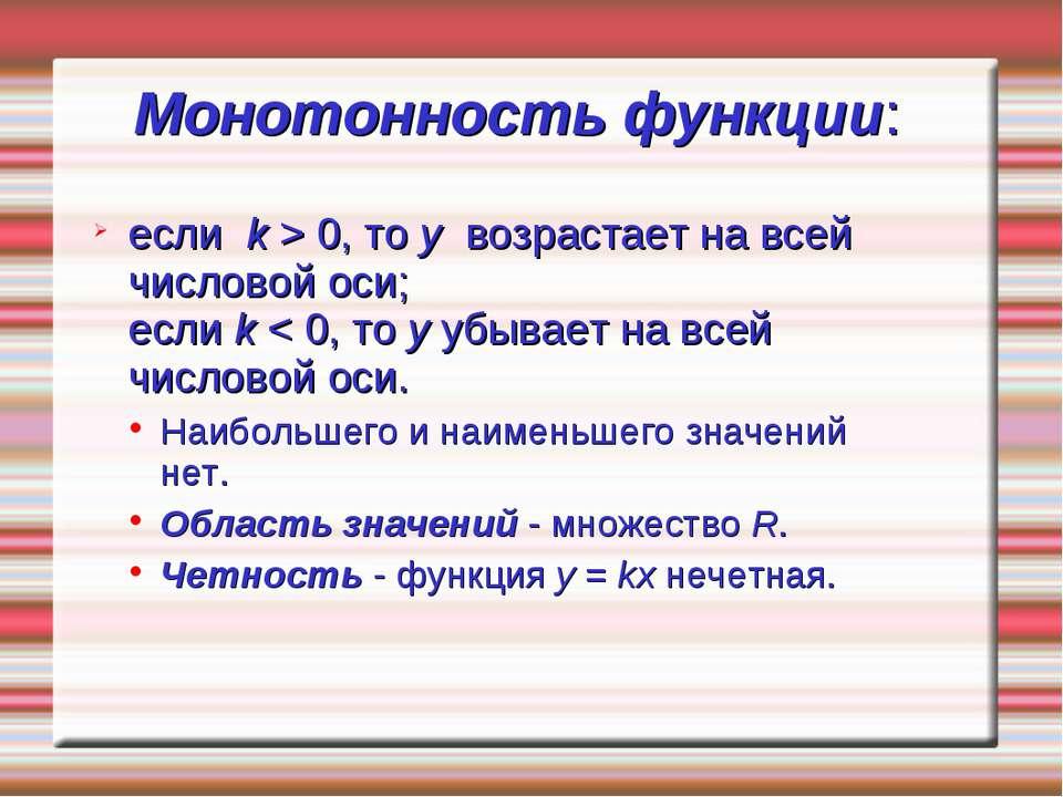 Монотонность функции: если k > 0, то y возрастает на всей числовой оси; есл...