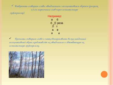 Изобразить словарное слово, объединенное с ассоциативным образом (рисунок и/и...
