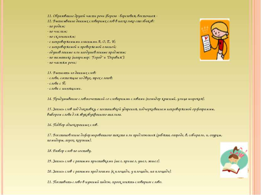11. Образование другой части речи (береза - березовая, восточная - 12. Выписы...
