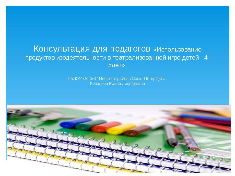 Консультация для педагогов «Использование продуктов изодеятельности в театрал...