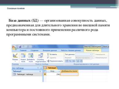 Основные понятия  База данных (БД) — организованная совокупность данных, пре...