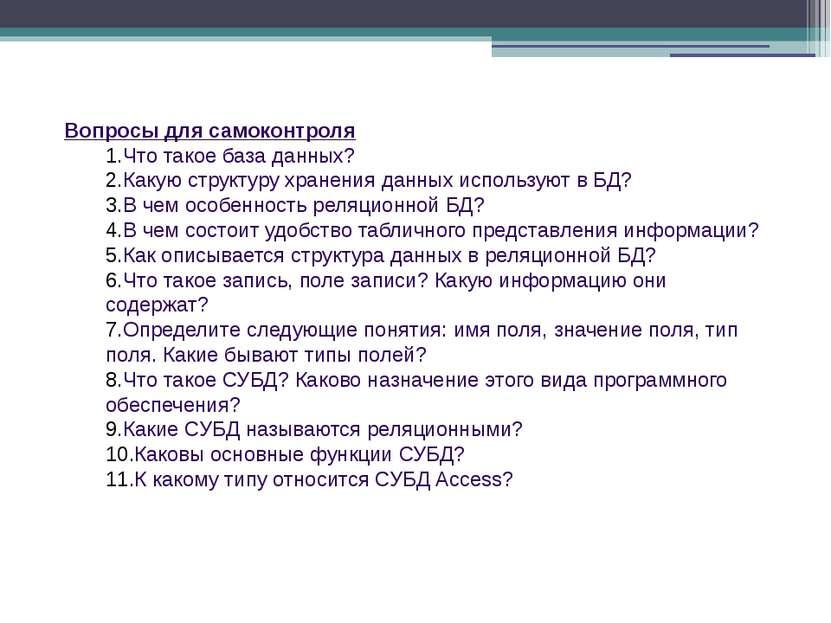 Вопросы для самоконтроля Что такое база данных? Какую структуру хранения данн...