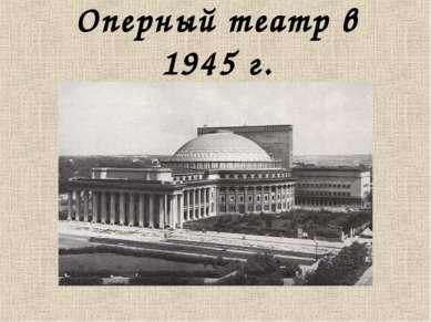 Оперный театр в 1945г.