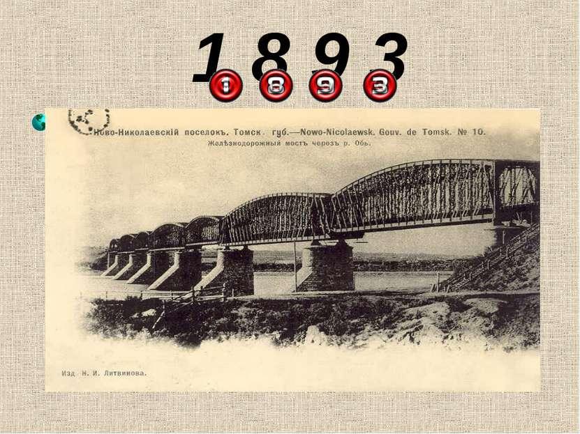 1 8 9 3 Близ строившегося моста магистрали через Обь возник поселок Александр...
