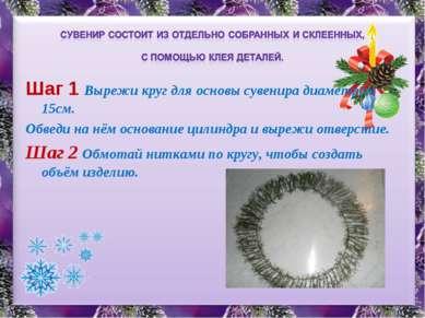 Шаг 1 Вырежи круг для основы сувенира диаметром 15см. Обведи на нём основание...