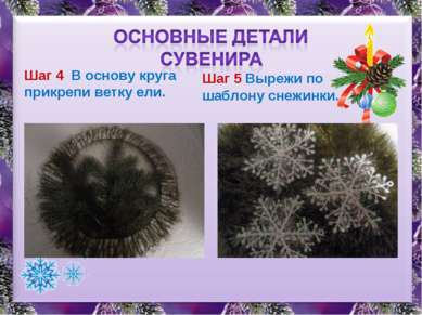 Шаг 4 В основу круга прикрепи ветку ели. Шаг 5 Вырежи по шаблону снежинки.
