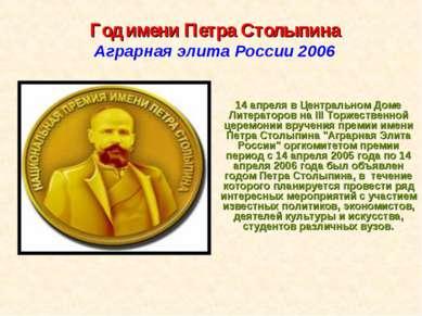 Год имени Петра Столыпина Аграрная элита России 2006 14 апреля в Центральном ...