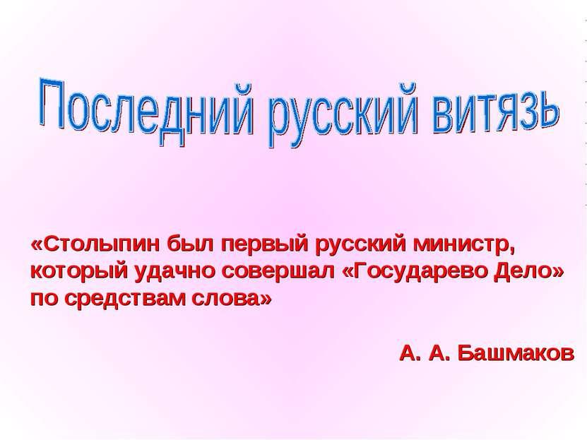 «Столыпин был первый русский министр, который удачно совершал «Государево Дел...
