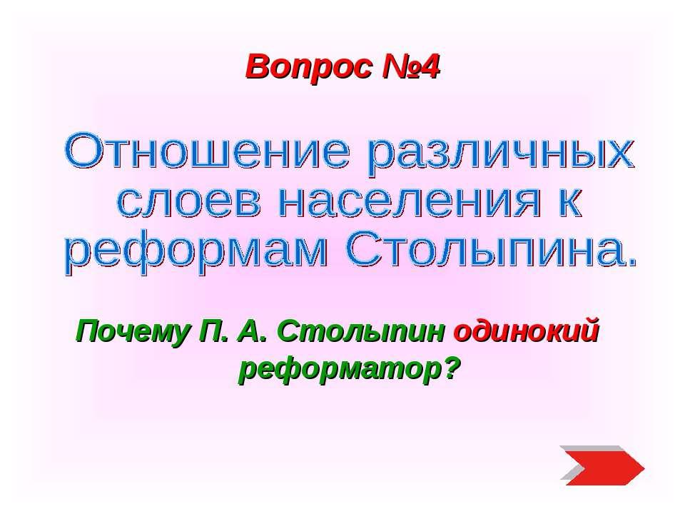 Вопрос №4 Почему П. А. Столыпин одинокий реформатор?